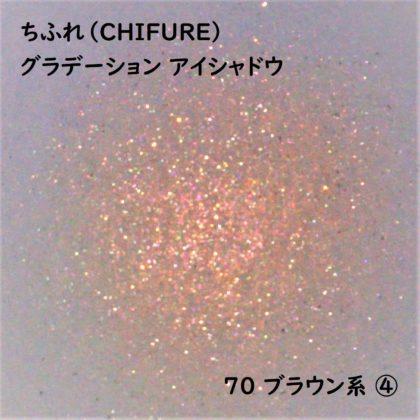 ちふれ(CHIFURE) グラデーションアイシャドウ 70ブラウン系 ④ ラメ感