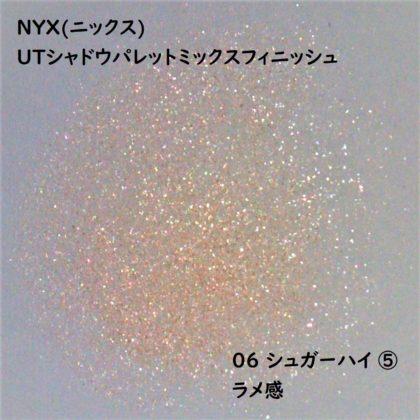 NYX(ニックス) UTシャドウパレットミックスフィニッシュ 06 シュガーハイ ⑤ ラメ感
