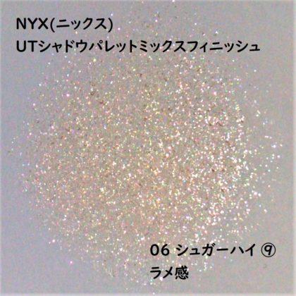 NYX(ニックス) UTシャドウパレットミックスフィニッシュ 06 シュガーハイ ⑨ ラメ感