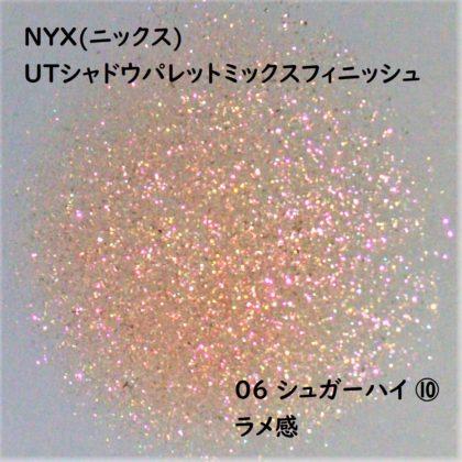 NYX(ニックス) UTシャドウパレットミックスフィニッシュ 06 シュガーハイ ⑩ ラメ感