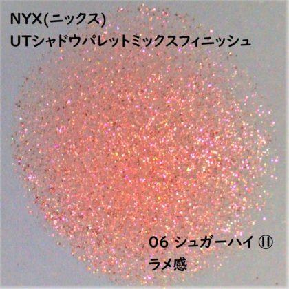 NYX(ニックス) UTシャドウパレットミックスフィニッシュ 06 シュガーハイ ⑪ ラメ感