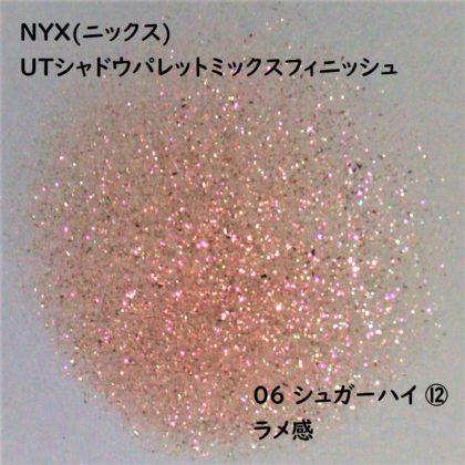 NYX(ニックス) UTシャドウパレットミックスフィニッシュ 06 シュガーハイ ⑫ ラメ感