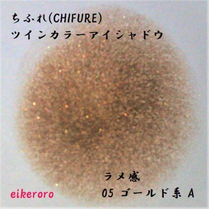 ちふれ(CHIFURE) ツインカラーアイシャドウ 05 ゴールド系 A ラメ感