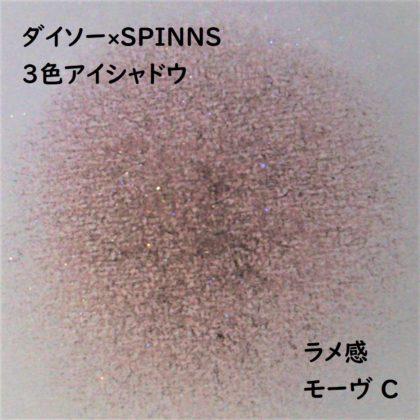 ダイソー×SPINNS 第2弾(2020.1.23)「3色アイシャドウ モーヴ C」ラメ感