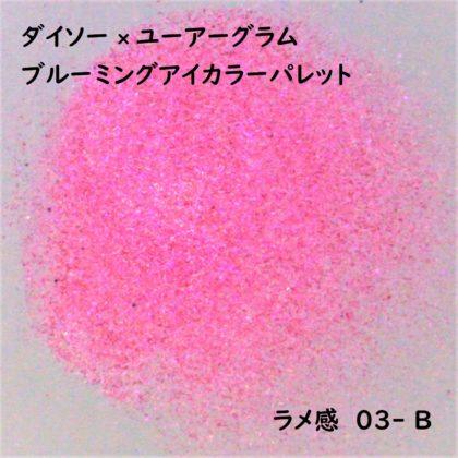 ダイソー×ユーアーグラム9色アイシャドウ「URGLAM ブルーミングアイカラーパレット 03-B」ラメ感