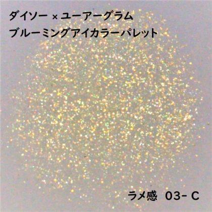 ダイソー×ユーアーグラム9色アイシャドウ「URGLAM ブルーミングアイカラーパレット 03-C」ラメ感
