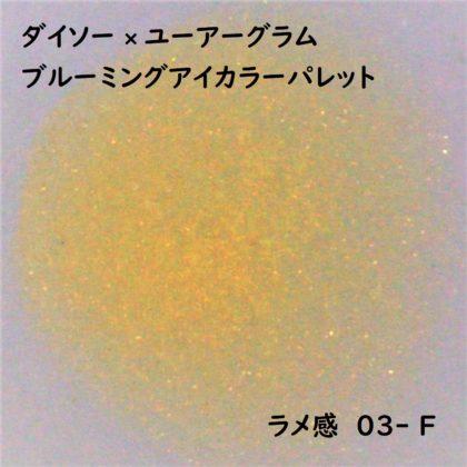 ダイソー×ユーアーグラム9色アイシャドウ「URGLAM ブルーミングアイカラーパレット 03-F」ラメ感