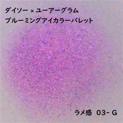 ダイソー×ユーアーグラム9色アイシャドウ「URGLAM ブルーミングアイカラーパレット 03-G」ラメ感