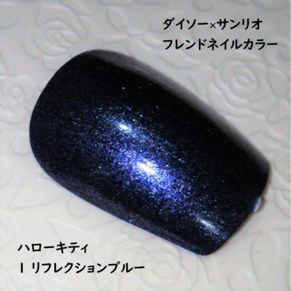 ダイソー×サンリオ フレンドネイルカラー ハローキティ 1 リフレクションブルー ラメ感
