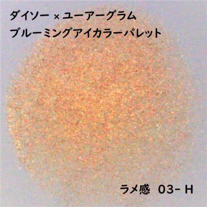 ダイソー×ユーアーグラム9色アイシャドウ「URGLAM ブルーミングアイカラーパレット 03-H」ラメ感