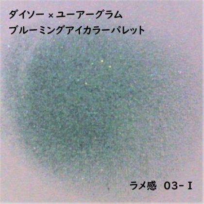 ダイソー×ユーアーグラム9色アイシャドウ「URGLAM ブルーミングアイカラーパレット 03-I」ラメ感