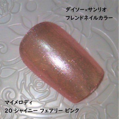ダイソー×サンリオ フレンドネイルカラー マイメロディ 20 シャイニー フェアリー ピンク ラメ感