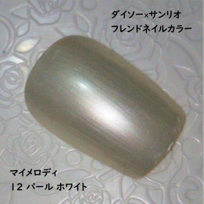 ダイソー×サンリオ フレンドネイルカラー マイメロディ 12 パール ホワイト ラメ感