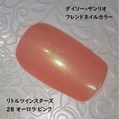 ダイソー×サンリオ フレンドネイルカラー リトルツインスターズ 28 オーロラ ピンク ラメ感
