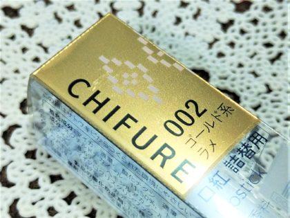 ちふれ2020春夏新作コスメ「口紅(詰替用) 002 ゴールド系ラメ(限定)」柄