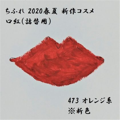 ちふれ2020春夏新作コスメ「口紅(詰替用) 473 オレンジ系(新色)」色味