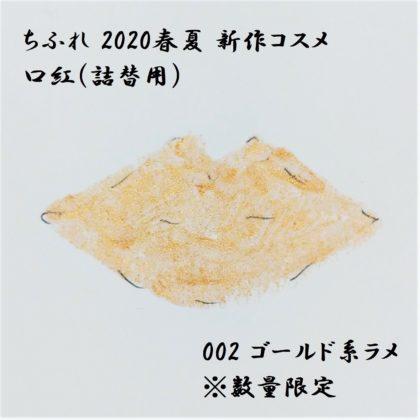 ちふれ2020春夏新作コスメ「口紅(詰替用) 002 ゴールド系ラメ(限定)」色味