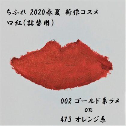 ちふれ2020春夏新作コスメ「口紅(詰替用) 473 オレンジ系(新色) on 002 ゴールド系ラメ(限定)」色味