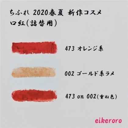 ちふれ2020春夏新作コスメ「口紅(詰替用) 473 オレンジ系(新色)・002 ゴールド系ラメ(限定)」色味