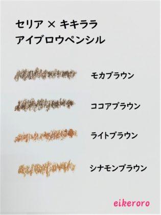 セリア×キキララ「アイブロウペンンシル 全色」色比較