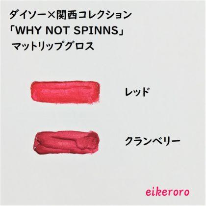 ダイソー×関西コレクション「SPINNSマットリップグロス レッド・クランベリー」色比較