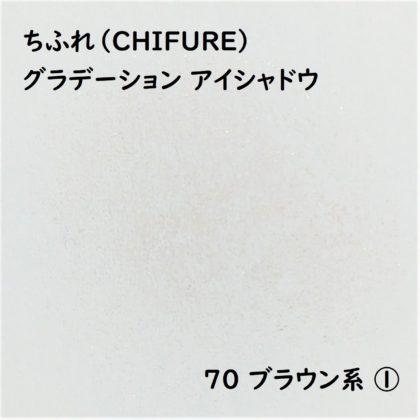 ちふれ(CHIFURE) グラデーションアイシャドウ 70ブラウン系 ① 色味