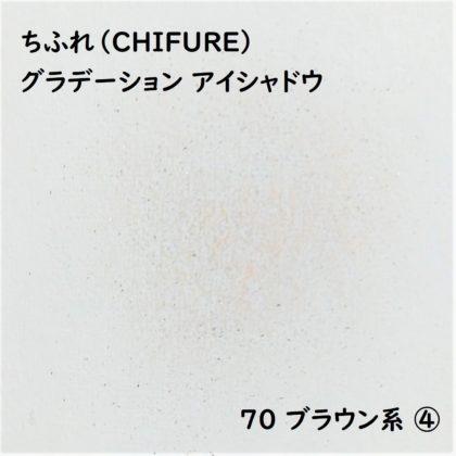 ちふれ(CHIFURE) グラデーションアイシャドウ 70ブラウン系 ④ 色味