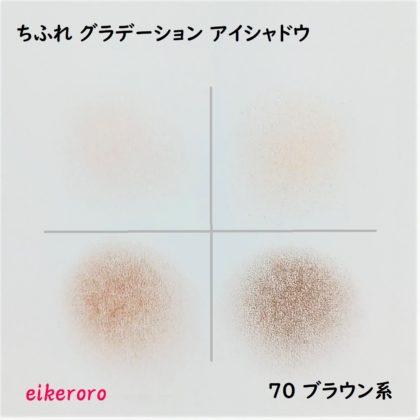 ちふれ(CHIFURE) グラデーションアイシャドウ 70ブラウン系 全色 色味