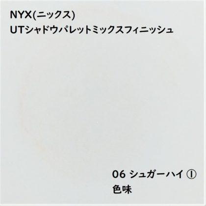 NYX(ニックス) UTシャドウパレットミックスフィニッシュ 06 シュガーハイ ① 色味