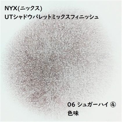 NYX(ニックス) UTシャドウパレットミックスフィニッシュ 06 シュガーハイ ④ 色味