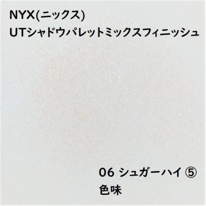 NYX(ニックス) UTシャドウパレットミックスフィニッシュ 06 シュガーハイ ⑤ 色味
