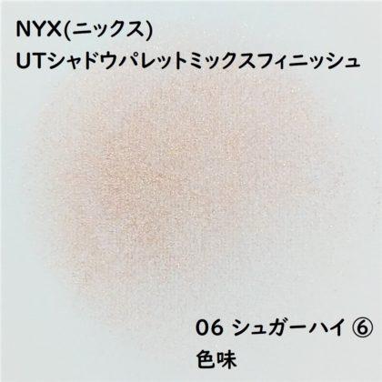 NYX(ニックス) UTシャドウパレットミックスフィニッシュ 06 シュガーハイ ⑥ 色味