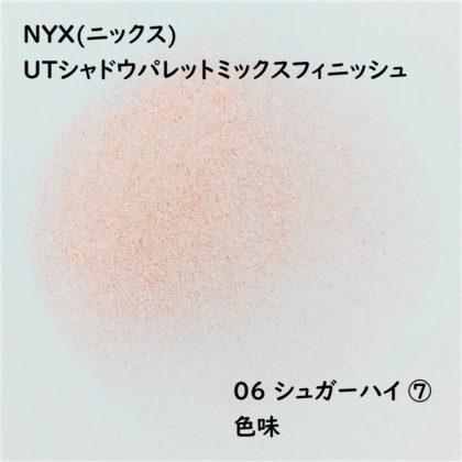 NYX(ニックス) UTシャドウパレットミックスフィニッシュ 06 シュガーハイ ⑦ 色味
