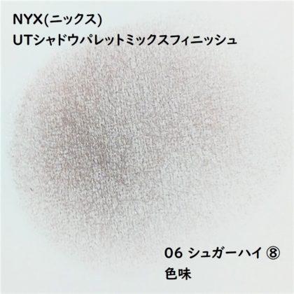 NYX(ニックス) UTシャドウパレットミックスフィニッシュ 06 シュガーハイ ⑧ 色味