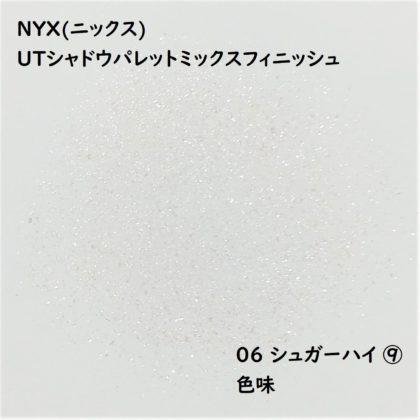 NYX(ニックス) UTシャドウパレットミックスフィニッシュ 06 シュガーハイ ⑨ 色味