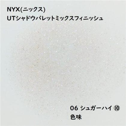 NYX(ニックス) UTシャドウパレットミックスフィニッシュ 06 シュガーハイ ⑩ 色味