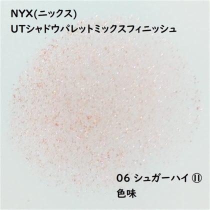 NYX(ニックス) UTシャドウパレットミックスフィニッシュ 06 シュガーハイ ⑪ 色味