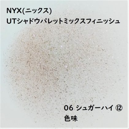 NYX(ニックス) UTシャドウパレットミックスフィニッシュ 06 シュガーハイ ⑫ 色味