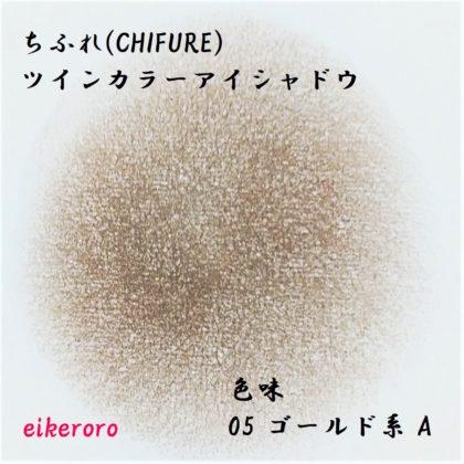 ちふれ(CHIFURE) ツインカラーアイシャドウ 05 ゴールド系 A 色味