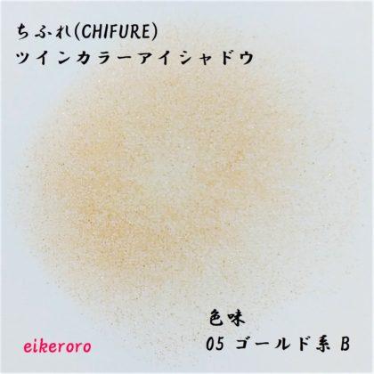 ちふれ(CHIFURE) ツインカラーアイシャドウ 05 ゴールド系 B 色味
