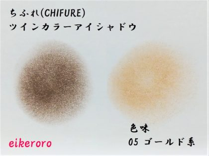 ちふれ(CHIFURE) ツインカラーアイシャドウ 05 ゴールド系 色味