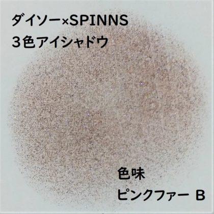 ダイソー×SPINNS 第2弾(2020.1.23)「3色アイシャドウ ピンクファー B」色味
