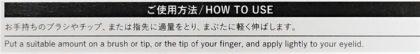 ダイソー×ユーアーグラム9色アイシャドウ「URGLAMブルーミングアイカラーパレット 03」使用方法