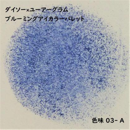 ダイソー×ユーアーグラム9色アイシャドウ「URGLAM ブルーミングアイカラーパレット 03-A」色味