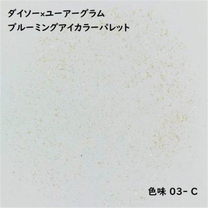 ダイソー×ユーアーグラム9色アイシャドウ「URGLAM ブルーミングアイカラーパレット 03-C」色味