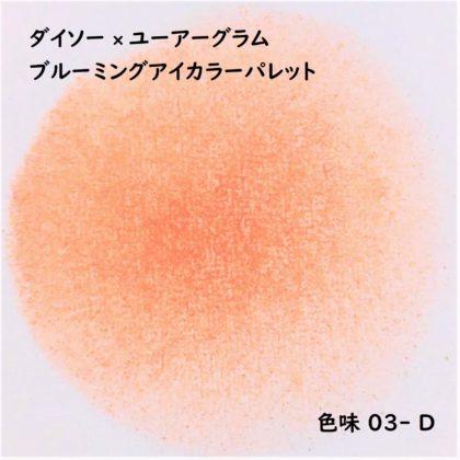ダイソー×ユーアーグラム9色アイシャドウ「URGLAM ブルーミングアイカラーパレット 03-D」色味