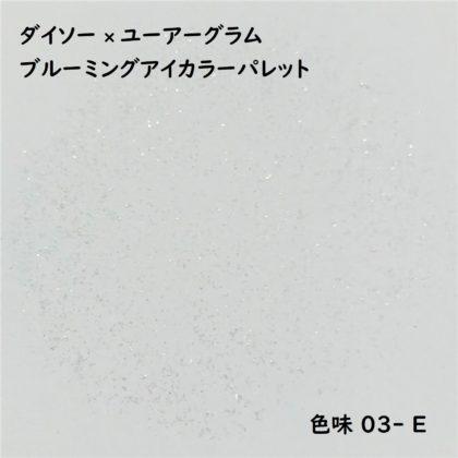 ダイソー×ユーアーグラム9色アイシャドウ「URGLAM ブルーミングアイカラーパレット 03-E」色味