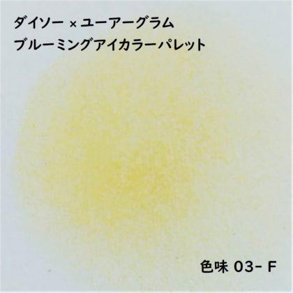 ダイソー×ユーアーグラム9色アイシャドウ「URGLAM ブルーミングアイカラーパレット 03-F」色味