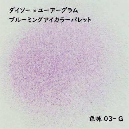 ダイソー×ユーアーグラム9色アイシャドウ「URGLAM ブルーミングアイカラーパレット 03-G」色味