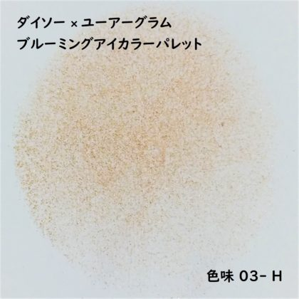 ダイソー×ユーアーグラム9色アイシャドウ「URGLAM ブルーミングアイカラーパレット 03-H」色味